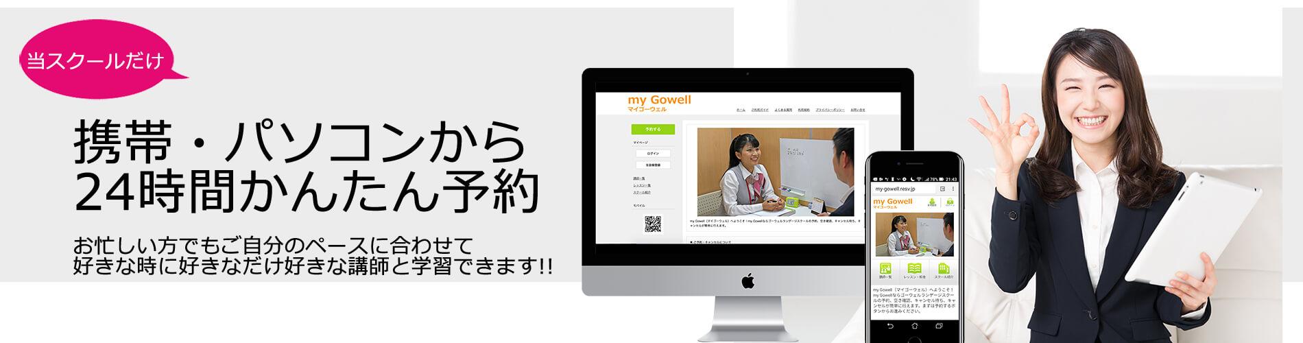 ミャンマー語教室予約