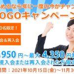 ミャンマー語GOGOキャンペーン
